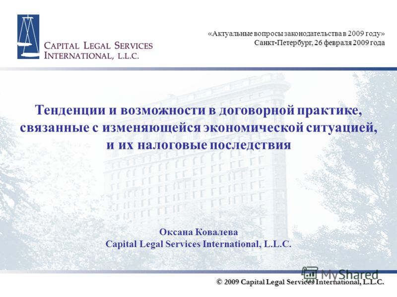 Оксана Ковалева Capital Legal Services International, L.L.C. © 2009 Capital Legal Services International, L.L.C. «Актуальные вопросы законодательства в 2009 году» Санкт-Петербург, 26 февраля 2009 года Тенденции и возможности в договорной практике, св