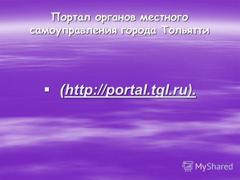 Портал органов местного самоуправления города Тольятти (http://portal.tgl.ru). (http://portal.tgl.ru).http://portal.tgl.ru).