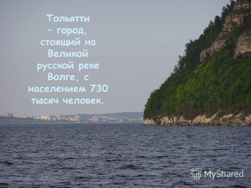 – город, стоящий на Великой русской реке Волге, с населением 730 тысяч человек.