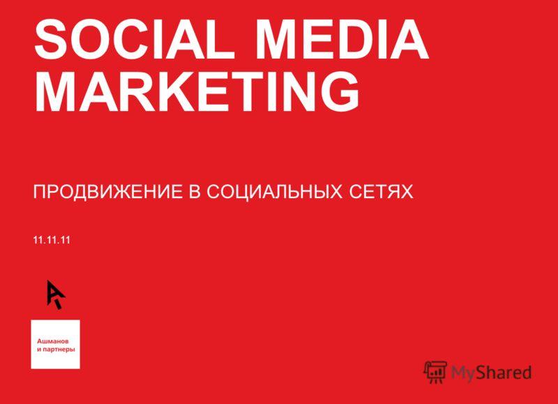 11.11.11 SOCIAL MEDIA MARKETING ПРОДВИЖЕНИЕ В СОЦИАЛЬНЫХ СЕТЯХ