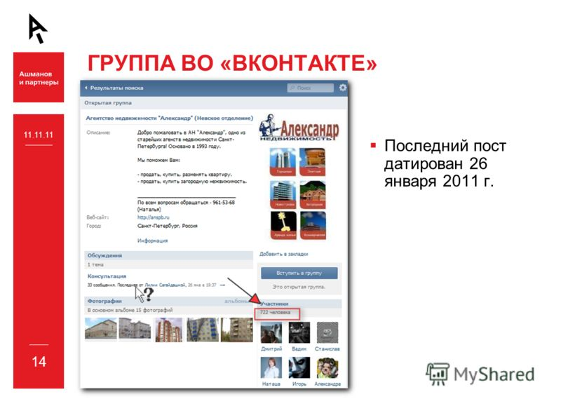 ГРУППА ВО «ВКОНТАКТЕ» Последний пост датирован 26 января 2011 г. 11.11.11 14