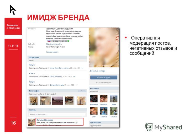 ИМИДЖ БРЕНДА Оперативная модерация постов, негативных отзывов и сообщений 11.11.11 16