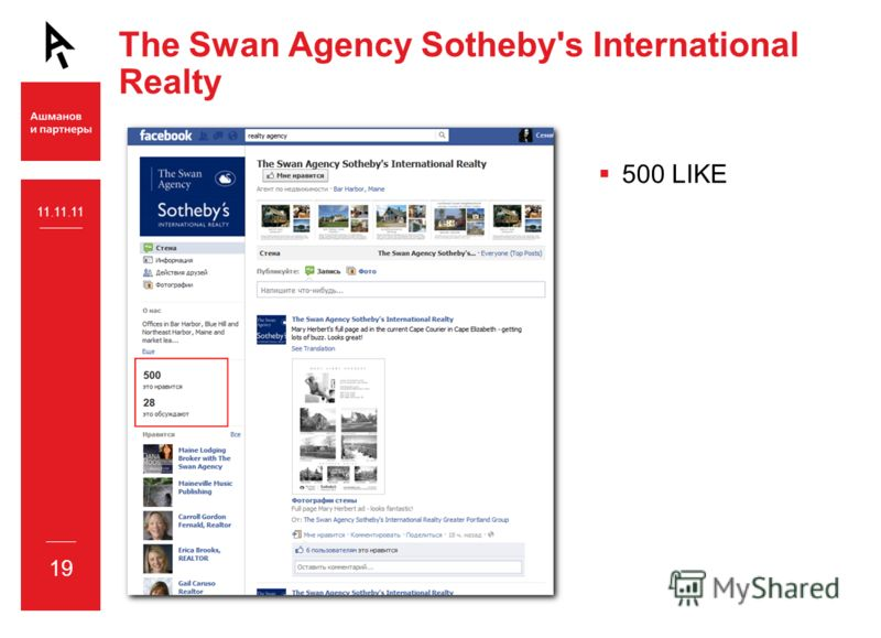 The Swan Agency Sotheby's International Realty 11.11.11 19 500 LIKE