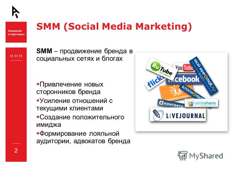 2 SMM – продвижение бренда в социальных сетях и блогах Привлечение новых сторонников бренда Усиление отношений с текущими клиентами Создание положительного имиджа Формирование лояльной аудитории, адвокатов бренда 11.11.11 SMM (Social Media Marketing)