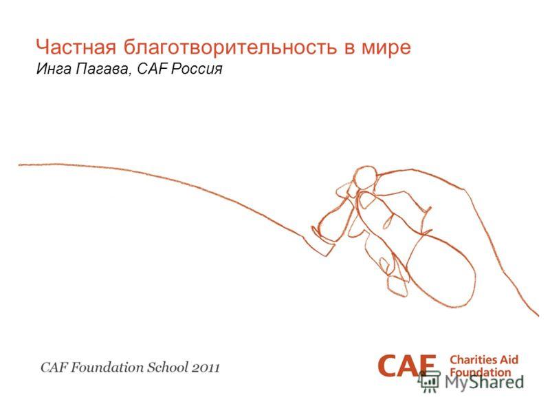 Частная благотворительность в мире Инга Пагава, CAF Россия
