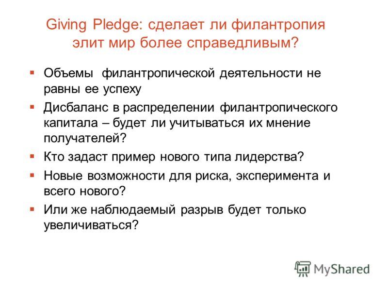Giving Pledge: сделает ли филантропия элит мир более справедливым? Объемы филантропической деятельности не равны ее успеху Дисбаланс в распределении филантропического капитала – будет ли учитываться их мнение получателей? Кто задаст пример нового тип