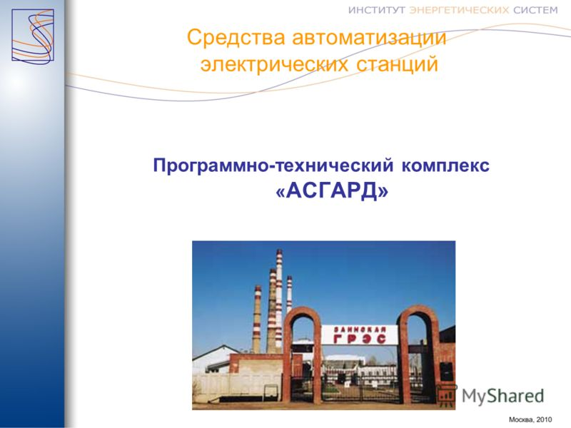 Средства автоматизации электрических станций Программно-технический комплекс « АСГАРД»