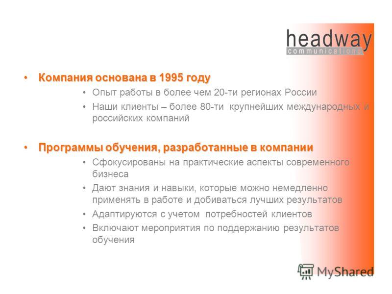 Компания основана в 1995 годуКомпания основана в 1995 году Опыт работы в более чем 20-ти регионах России Наши клиенты – более 80-ти крупнейших международных и российских компаний Программы обучения, разработанные в компанииПрограммы обучения, разрабо