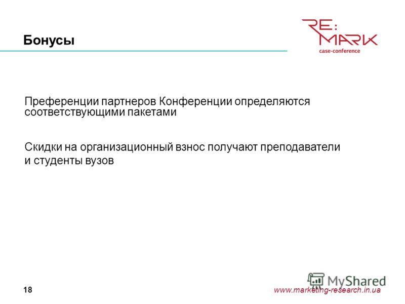 www.marketing-research.in.ua18 Бонусы Преференции партнеров Конференции определяются соответствующими пакетами Скидки на организационный взнос получают преподаватели и студенты вузов