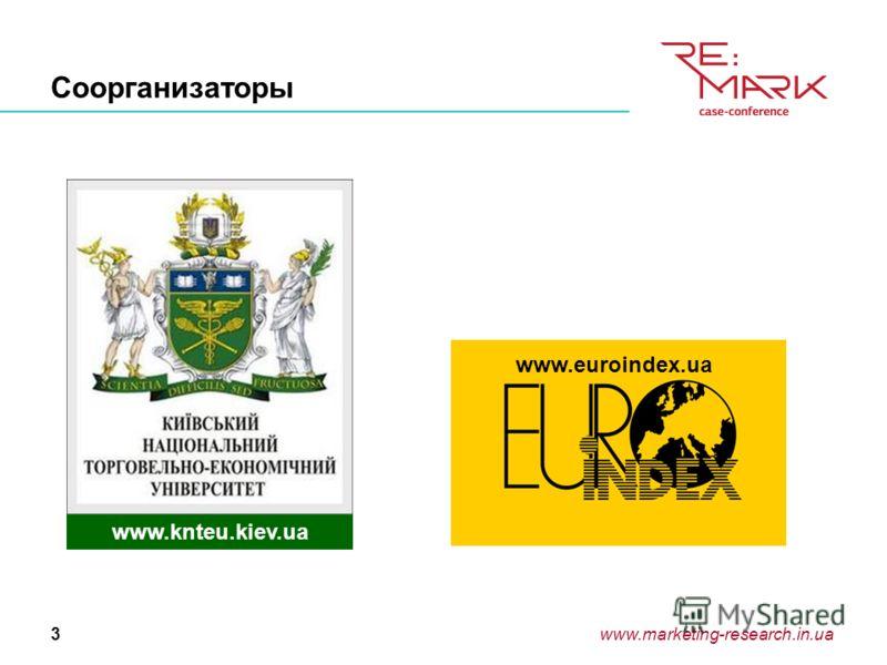 www.marketing-research.in.ua3 Соорганизаторы www.euroindex.ua www.knteu.kiev.ua