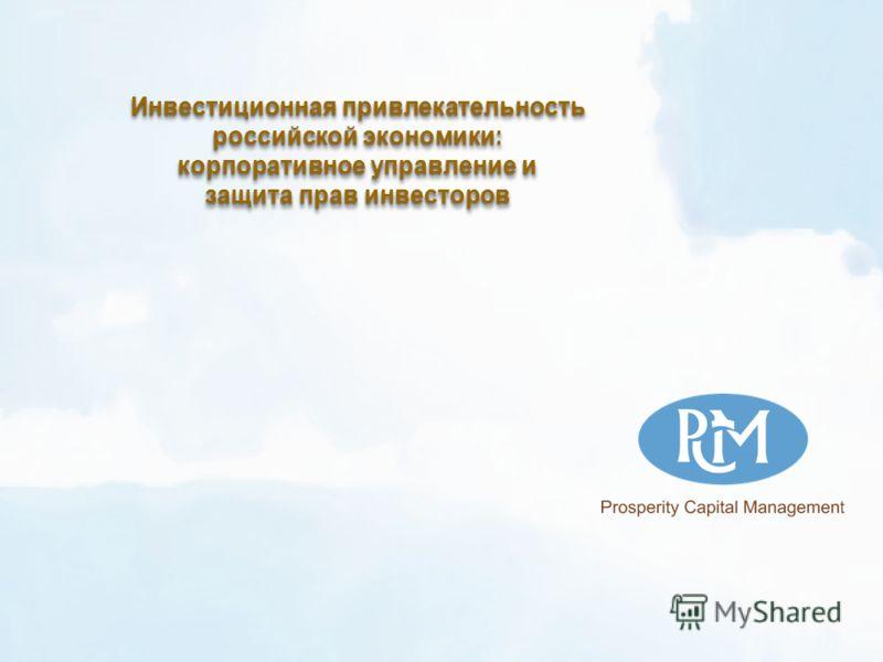 Инвестиционная привлекательность российской экономики: корпоративное управление и защита прав инвесторов Инвестиционная привлекательность российской экономики: корпоративное управление и защита прав инвесторов