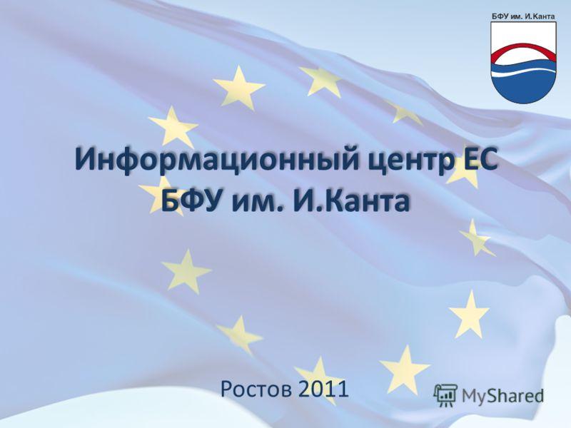 Информационный центр ЕС БФУ им. И.Канта Ростов 2011