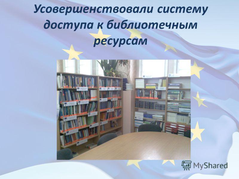Усовершенствовали систему доступа к библиотечным ресурсам