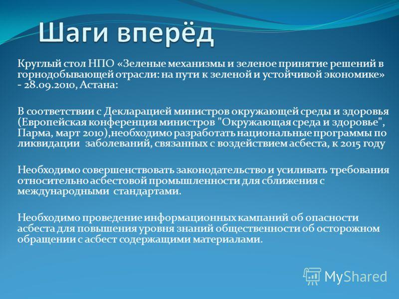 Круглый стол НПО «Зеленые механизмы и зеленое принятие решений в горнодобывающей отрасли: на пути к зеленой и устойчивой экономике» - 28.09.2010, Астана: В соответствии с Декларацией министров окружающей среды и здоровья (Европейская конференция мини