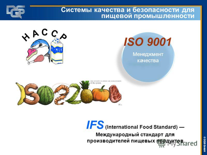 DQS-UL Management Systems Solutions © © DQS GmbH Системы качества и безопасности для пищевой промышленности IFS (International Food Standard) Международный стандарт для производителей пищевых продуктов. Менеджмент качества ISO 9001