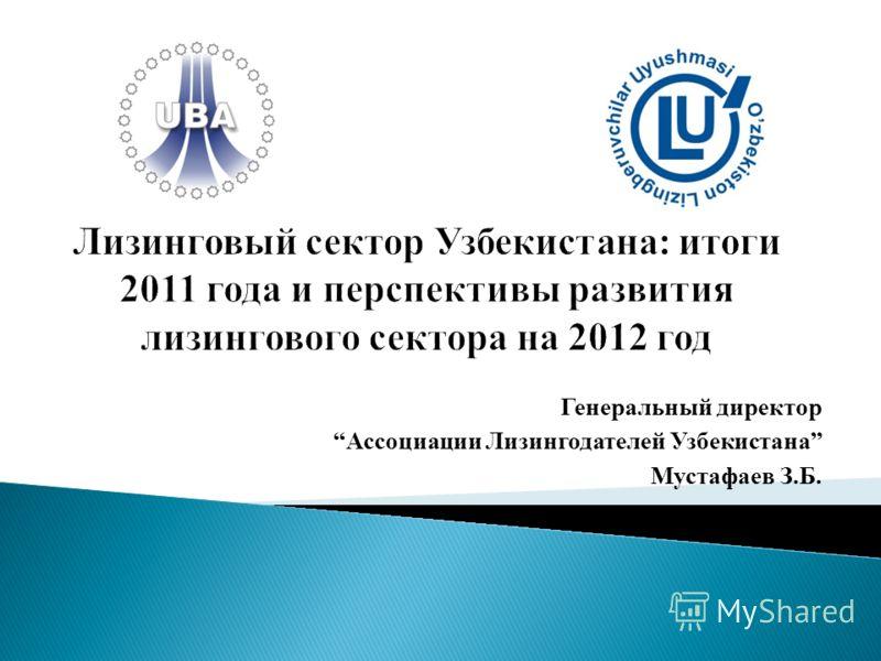 Генеральный директор Ассоциации Лизингодателей Узбекистана Мустафаев З.Б.