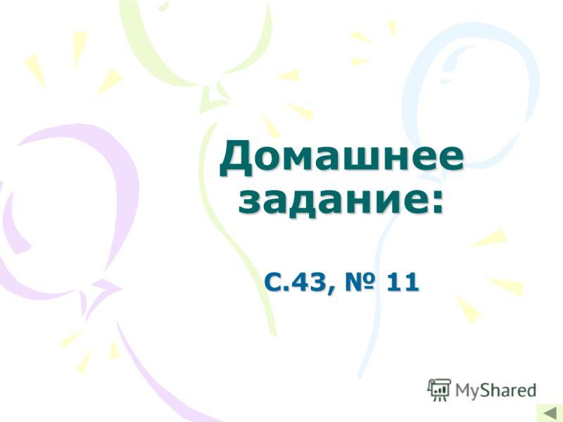 Домашнее задание: С.43, 11