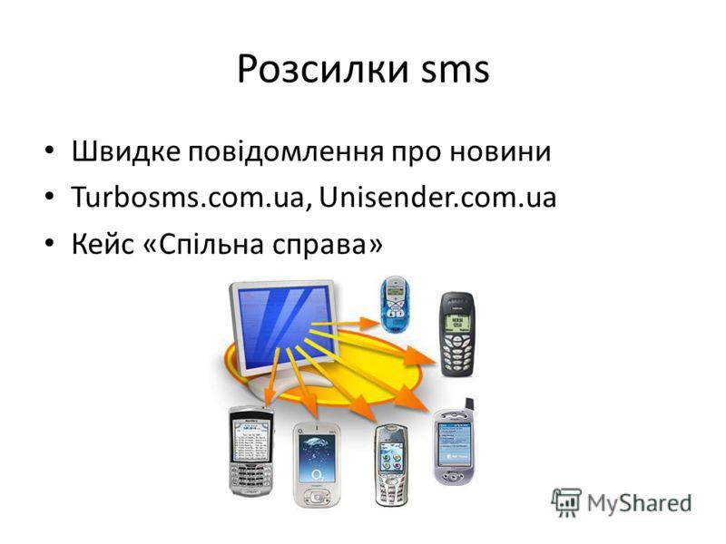 Розсилки sms Швидке повідомлення про новини Turbosms.com.ua, Unisender.com.ua Кейс «Спільна справа»