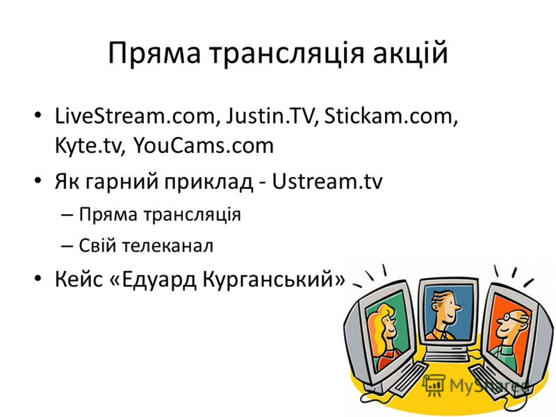 Пряма трансляція акцій LiveStream.com, Justin.TV, Stickam.com, Kyte.tv, YouCams.com Як гарний приклад - Ustream.tv – Пряма трансляція – Свій телеканал Кейс «Едуард Курганський»