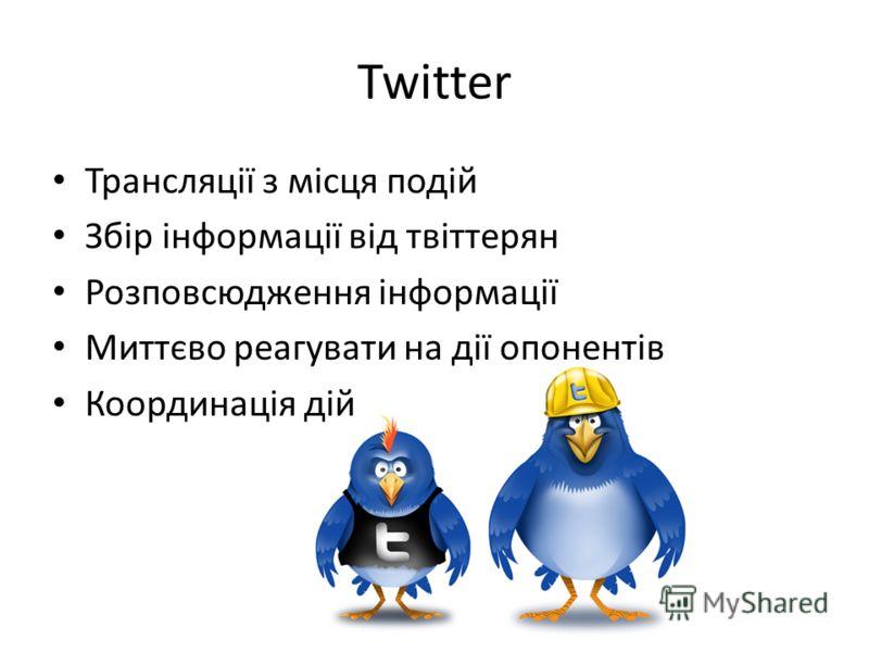 Twitter Трансляції з місця подій Збір інформації від твіттерян Розповсюдження інформації Миттєво реагувати на дії опонентів Координація дій