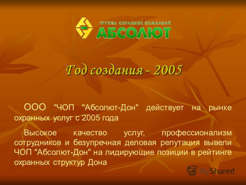 Год создания - 2005 ООО
