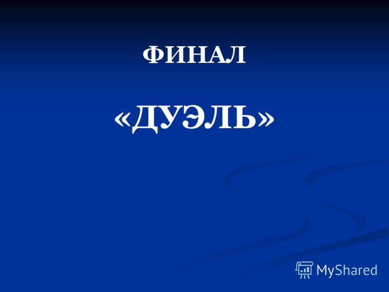 ФИНАЛ «ДУЭЛЬ»