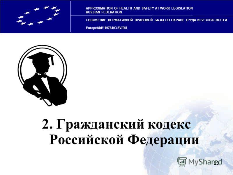 23 2 гражданский кодекс российской