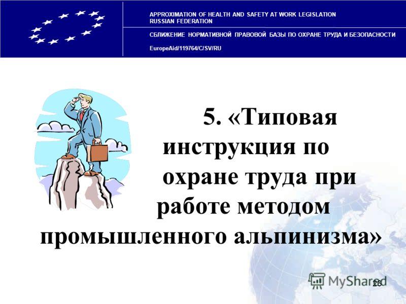 Инструкции по охране труда для промышленных альпинистов