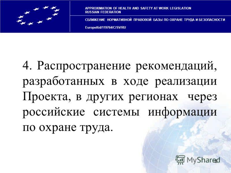 6 4. Распространение рекомендаций, разработанных в ходе реализации Проекта, в других регионах через российские системы информации по охране труда. APPROXIMATION OF HEALTH AND SAFETY AT WORK LEGISLATION RUSSIAN FEDERATION СБЛИЖЕНИЕ НОРМАТИВНОЙ ПРАВОВО