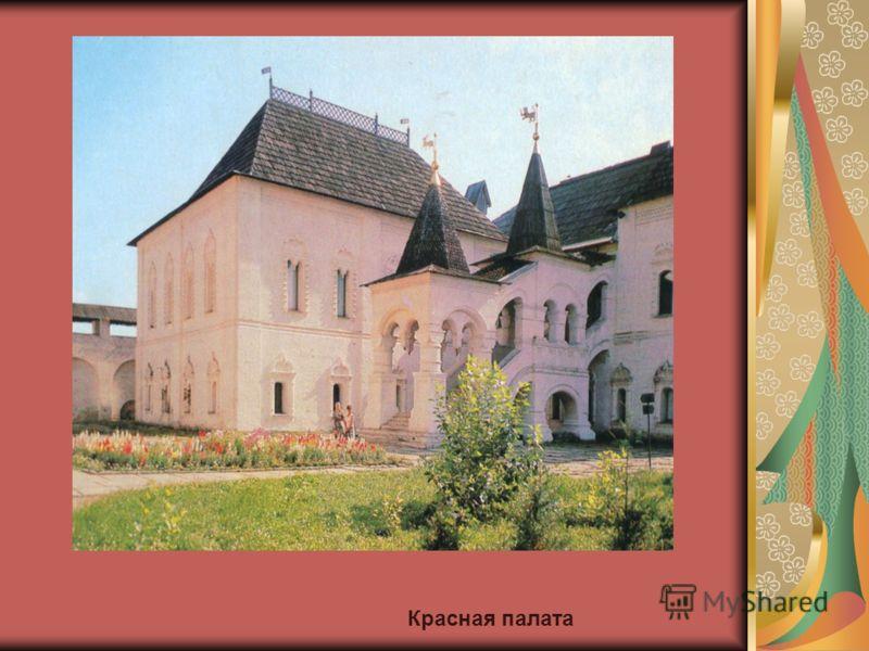 Красная палата