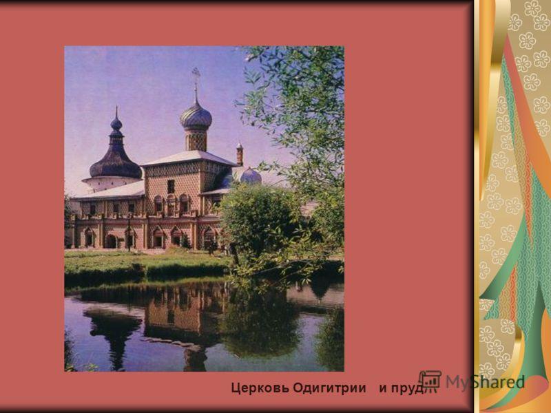 Церковь Одигитрии и пруд