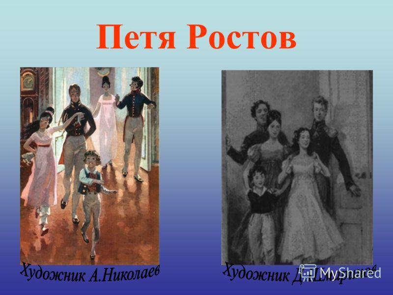 Петя Р остов