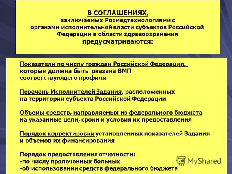 7 В СОГЛАШЕНИЯХ, заключаемых Росмедтехнологиями с органами исполнительной власти субъектов Российской Федерации в области здравоохранения предусматриваются: Показатели по числу граждан Российской Федерации, которым должна быть оказана ВМП соответству