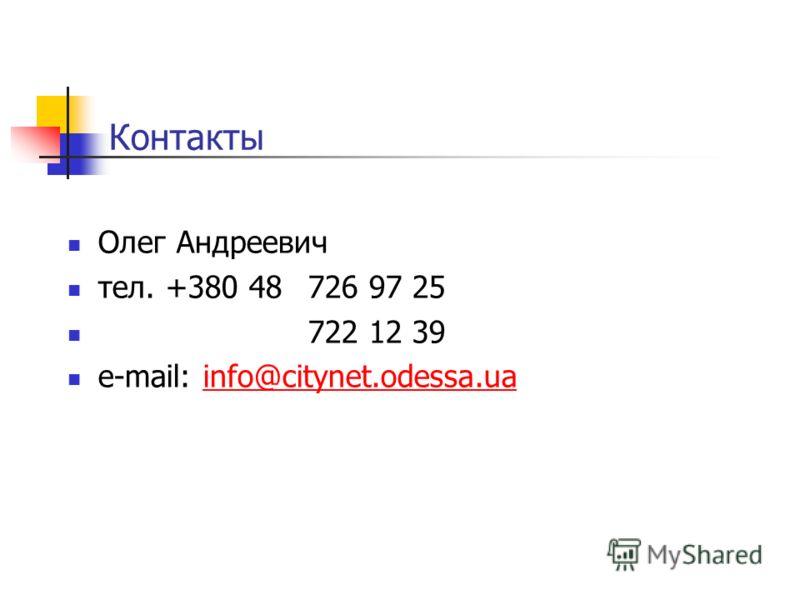 Контакты Олег Андреевич тел. +380 48 726 97 25 722 12 39 e-mail: info@citynet.odessa.uainfo@citynet.odessa.ua