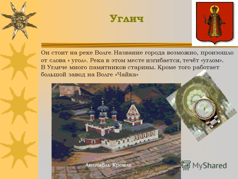 Ростов - на - Дону Этот город- один из самых древних в Золотом кольце, и уже в давние времена его с уважением называли Великим. Самая замечательная часть города – ростовский кремль. За его белыми стенами видны многочисленные купола церквей, колокола