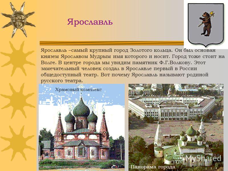Воскресенский монастырь Церковь Дмитрия «на крови» Спасо-Преображенский собор Алексеевский монастырь