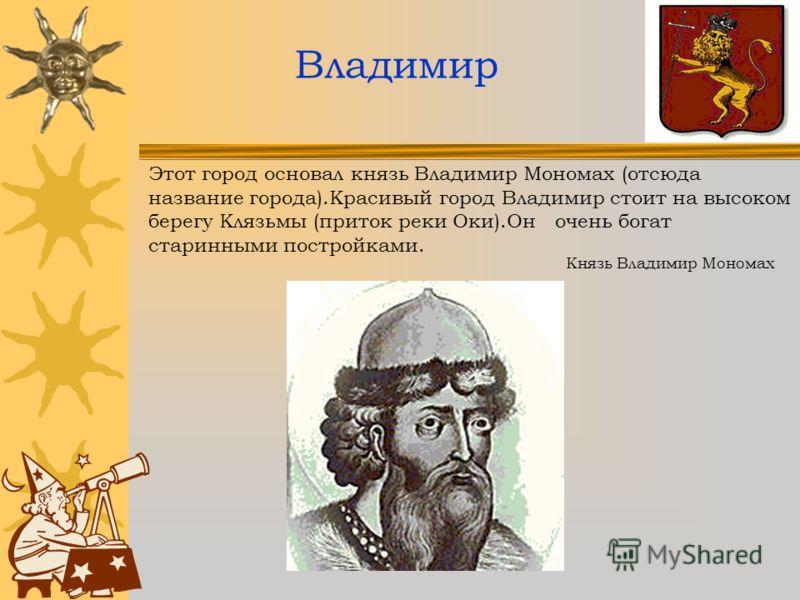Покровский монастырьНикольская церковь П осадский дом Суздальский КремльГостиный двор