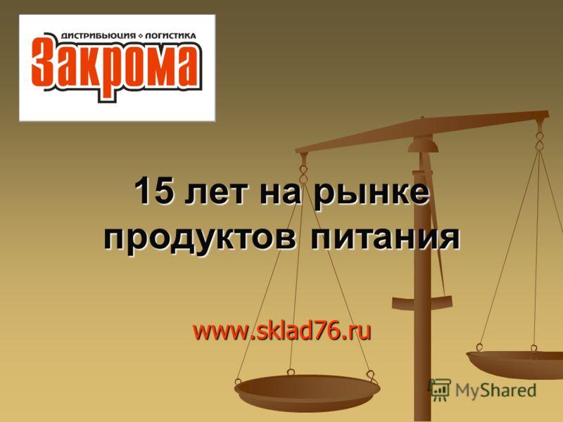 15 лет на рынке продуктов питания www.sklad76.ru