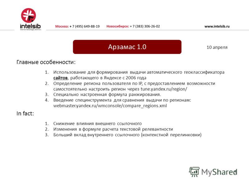 5 Арзамас 1.0 Главные особенности: 1.Использование для формирования выдачи автоматического геоклассификатора сайтов, работающего в Яндексе с 2006 года 2.Определение региона пользователя по IP, с предоставлением возможности самостоятельно настроить ре