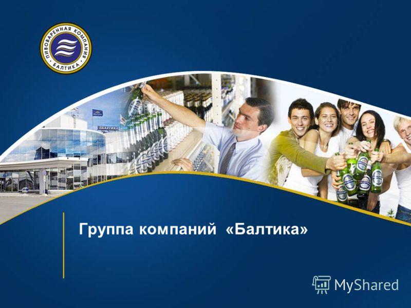 Группа компаний «Балтика»