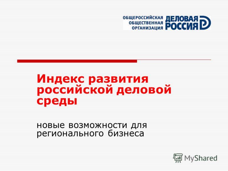 Индекс развития российской деловой среды новые возможности для регионального бизнеса