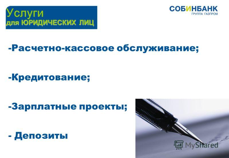4 для ЮРИДИЧЕСКИХ ЛИЦ Услуги -Расчетно-кассовое обслуживание; -Кредитование; -Зарплатные проекты; - Депозиты