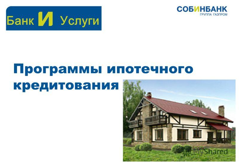 7 Программы ипотечного кредитования БанкУслуги