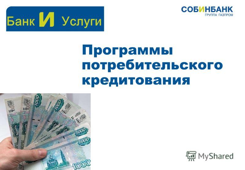 8 Программы потребительского кредитования БанкУслуги