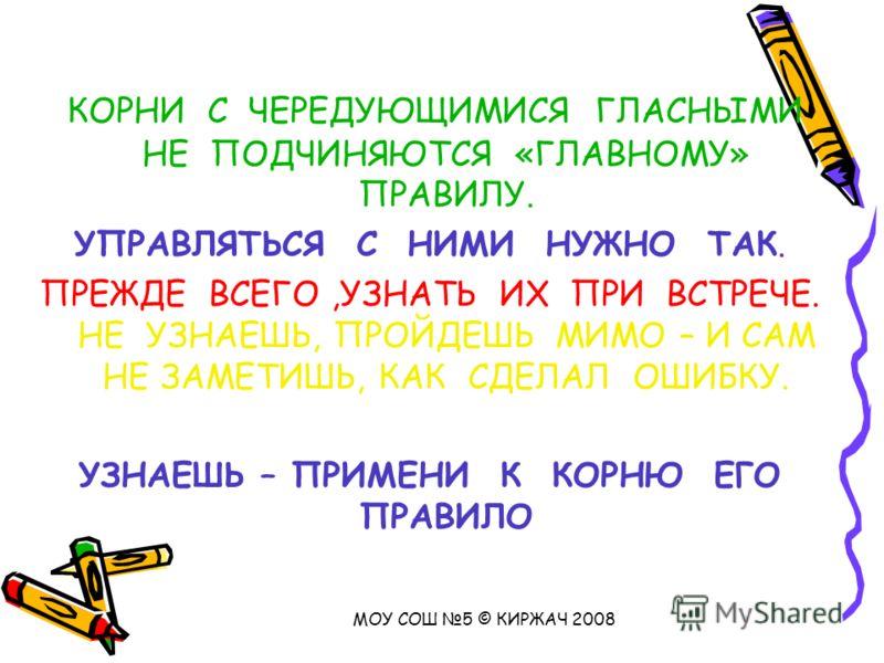 Кто «командует» корнями ? Выполнила: Лихарева Светлана Анатольевна, учитель МОУ СОШ 5 г. Киржач МОУ СОШ 5 © КИРЖАЧ 2008