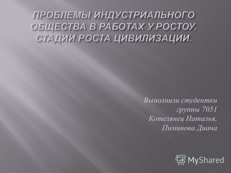 Выполнили студентки группы 7051 Котелянец Наталья, Пиминова Диана