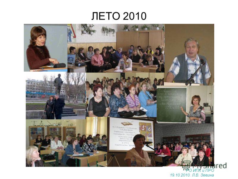 ЛЕТО 2010 РО ИПК и ПРО 19.10.2010. Л.В. Зевина
