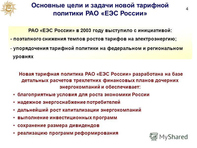 Основные цели и задачи новой тарифной политики РАО «ЕЭС России» РАО «ЕЭС России» в 2003 году выступило с инициативой: - поэтапного снижения темпов ростов тарифов на электроэнергию; - упорядочения тарифной политики на федеральном и региональном уровня