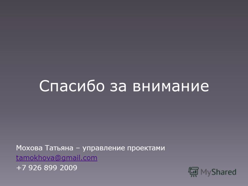 Спасибо за внимание Мохова Татьяна – управление проектами tamokhova@gmail.com +7 926 899 2009