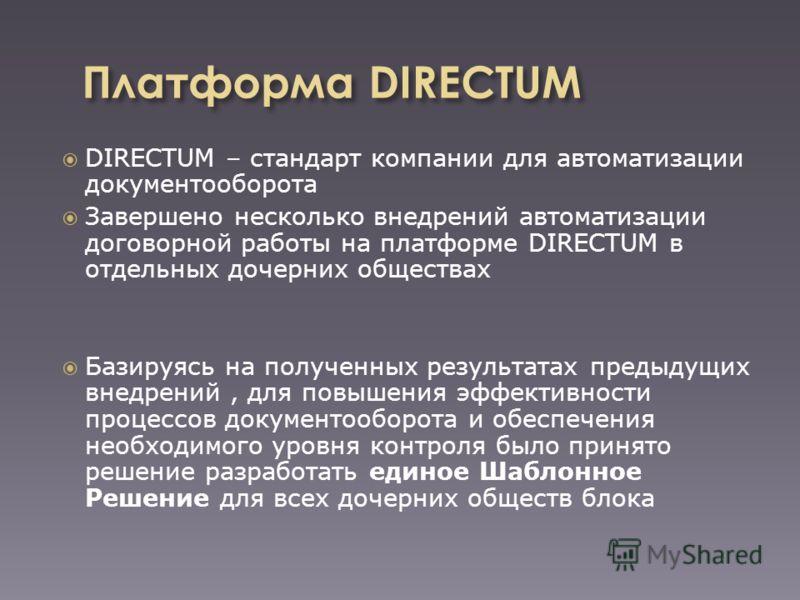DIRECTUM – стандарт компании для автоматизации документооборота Завершено несколько внедрений автоматизации договорной работы на платформе DIRECTUM в отдельных дочерних обществах Базируясь на полученных результатах предыдущих внедрений, для повышения
